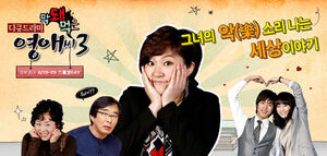 Rude Miss Young-Ae Temporada 3
