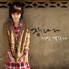 Jang Na Ra -I Only Think of You