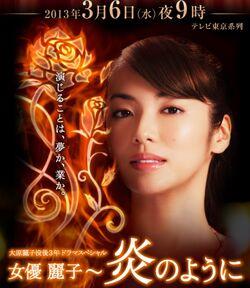 Joyu Reiko Honoo no Youni