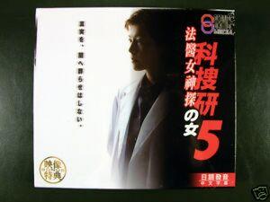 Kasouken no Onna season 5