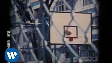 Khalil Fong - 玩樂 (Official Music Video)