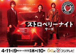 Strawberry Night Saga Fuji TV2019