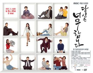 You Are Too Much-MBC-2017