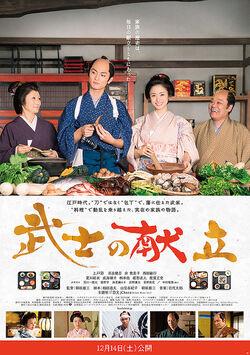 A Tale Of Samurai Cooking - A True Love Story-p2