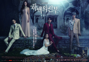 Bride of the Water God-tvN-2017