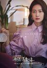 Buamdong Revenge Social Club-tvN-2017-1