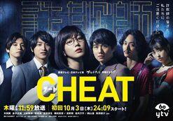 Cheat: Sagishi no Minasan, Gochui Kudasai