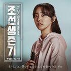 Joseon Survival-CSTV-2019-06