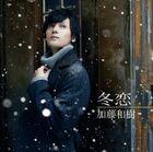 Kato Kazuki - Fuyu Koi-CD