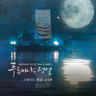 Legend of the Blue Sea OST Part2