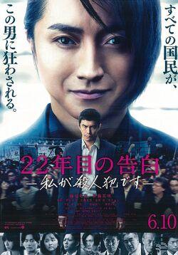 22 Nenme no Kokuhaku 02