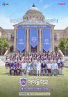 Idol SchoolMnet2017-5