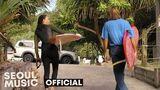 MV 죠지 x Cosmic Boy - surf Official Music Video