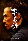 Tatara Samurai 4