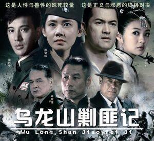 Xin Wu Long Shan Jiao Fei Ji