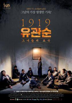 1919 Yoo Kwan Soon-2019-02