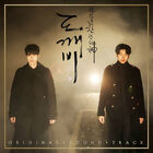 Goblin OST Completo CD 02