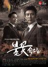 Into the FlamesTV Chosun2014-5