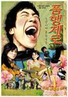 No Manners Korean Movie 2002 6137 poster