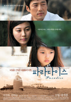Paradise-korean-movie-01