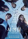 Private Lives-jTBC-2020-07