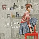 Rumble Fish – Eurachacha 2012