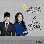 Sweet Home, Sweet Honey OSTPart7