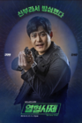 The Fiery Priest-SBS 2019-05