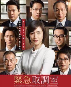 Kinkyu Torishirabeshitsu 2 TVAsahi2017