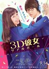 3D Kanojo Real Girl 6