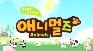Animals, South Korean TV series