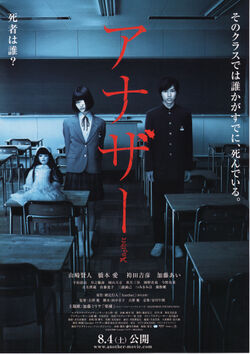 Another-2012-Movie-Poster-1-1