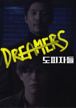 Dreamers-KBS2-2018-01