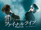 Final Life Amazon Prime2017