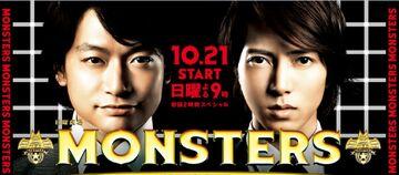 MONSTERSTBS2012