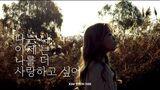 MV 김윤희(Kim Yoon Hee) - 나는 나, 이제는 나를 더 사랑하고 싶어(Love Myself)