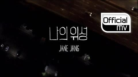 MV Jane Jang(장재인) My Satellite(나의 위성)