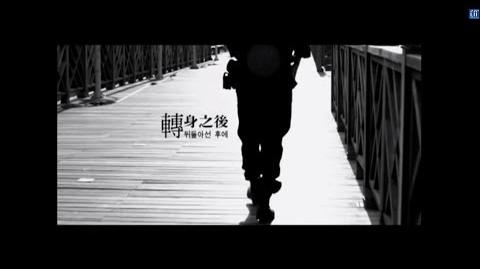 Bii畢書盡- After Turning Around