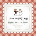 Kim Yong Joon & Lee Bo Ram