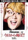 Kyo Kara Ore Wa!! The Movie -3