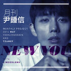 Seulong - New You