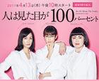 Hito wa Mitame ga 100 Percent FujiTV2017 2