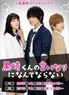 Kurosaki kun no Iinari ni Nante Naranai (Drama Special)