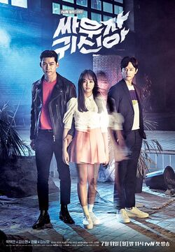 Let's Fight Ghost-tvN-2016