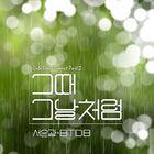 Seo Eun Kwang - Like That Day