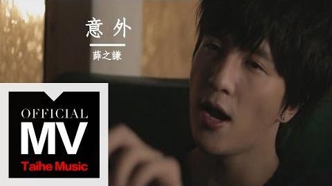 薛之謙 Joker Xue【意外】官方完整版 MV