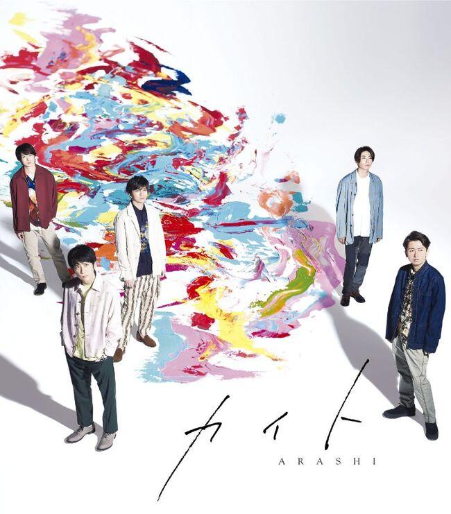 Arashi - Kite (カイト)
