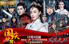 Phoenix Warriors-iQiyi-201706