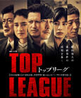 Top League WOWOW2019