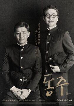 Dong Ju000